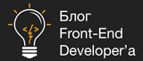 Блог Front-End Developer\'a