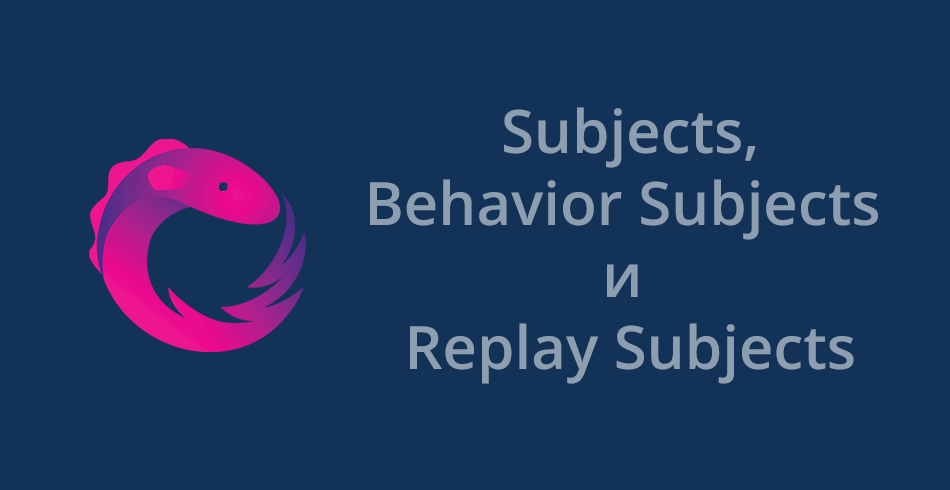 RxJs: Subject, Behavior Subject and Replay Subject